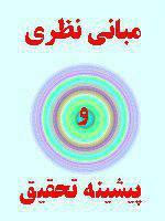ادبیات نظری و پیشینه پژوهش مفاهیم مدیریت منابع انسانی الکترونیک (فصل دوم)