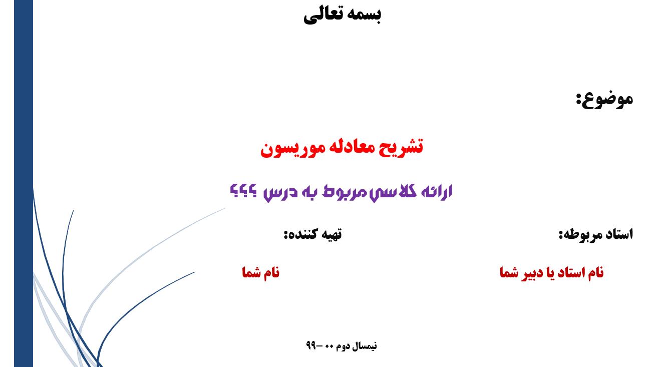 معادله موریسون (تشریح کلی معادله به همراه مثال حل شده)